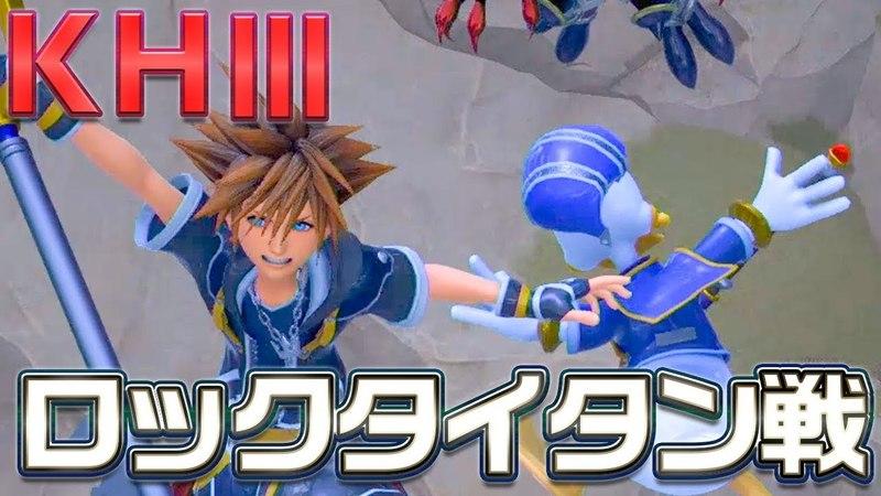 PS4『KINGDOM HEARTS III』先行プレイ動画 #1 ボス・ロックタイタンとのバトル!【Game Play Movie