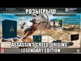 Итоги конкурса  на Assassin's Creed: Origins - Legendary Edition №2