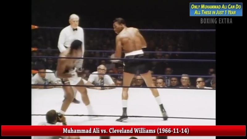Только Мухаммед Али Мог Сделать Это За Один Год