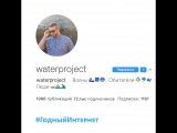 #ГодныйИнтернет: waterproject