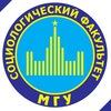 ➨ NEW: Социологический факультет МГУ
