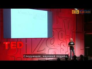 TED Talks: Дэн Кобли. Как физика помогает мне в маркетинге (русские субтитры)