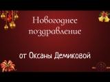 Оксана Демикова поздравляет с Новым годом