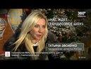 Татьяна Овсиенко - интервью о «Легендах Ретро-ФМ» 2017 («Новости 360»).