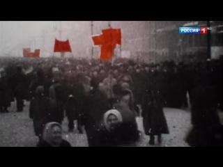Великая русская революция (Документальный фильм Дмитрия Киселева)