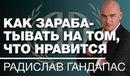 Радислав Гандапас Как зарабатывать на том что нравится Рекомендации от Радислава Гандапаса