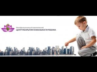 Центр раскрытия гениальности ребёнка в Нижнем Новгороде