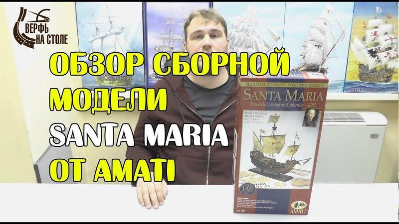 Обзор сборной модели корабля Santa Maria 165 от фирмы Amati