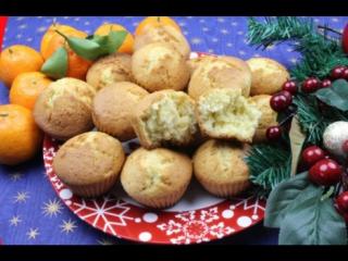 Готовим мандариновые кексы. Очень вкусно!
