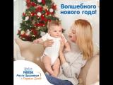 С Новым годом, мамочки!