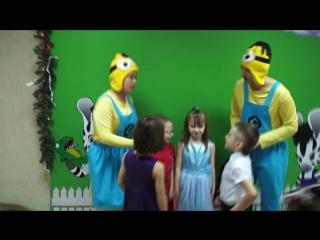 День Рождения в стиле Миньоны Детский клуб Веселая зебра Саратов