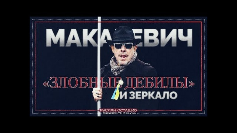Макаревич, «злобные дебилы» и зеркало (Руслан Осташко)