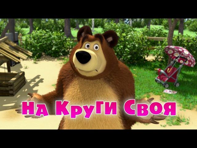 Маша и Медведь • Серия 53 На круги своя