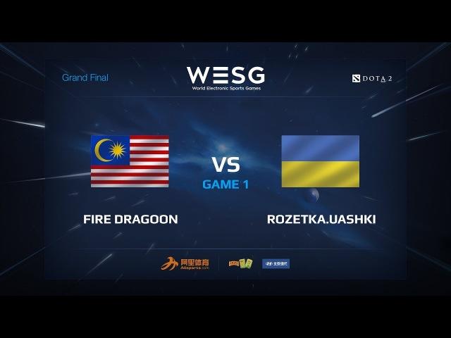 Fire Dragoon против Rozetka.UAshki, game 1, WESG 2017 Grand Final