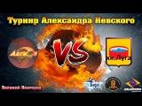 ХК Легион VS ХК Луга - Турнир Александра Невского 2017