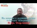 Как разговаривать с Богом Священник Игорь Сильченков