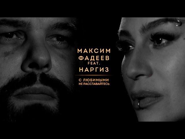 МАКСИМ ФАДЕЕВ feat. НАРГИЗ - С ЛЮБИМЫМИ НЕ РАССТАВАЙТЕСЬ | ПРЕМЬЕРА 2016