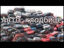 Автосвалка США Junk cars USA