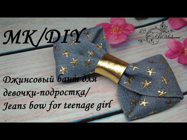 Мастер класс джинсового банта для девочки-подростка DIY jeans bow for teenage girl