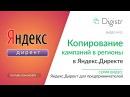 Копирование Рекламной Кампании Яндекс Директ в Регионы