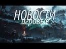 САМЫЕ ЖАРКИЕ ИГРОВЫЕ НОВОСТИ НОВЫЙ Tomb Raider дoпoлнeние для Wolfenstein II The New Colossus