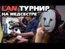 Dead by Daylight - МЕДСЕСТРА НА LAN ТУРНИРЕ В МОСКВЕ 2
