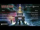 Кипелов - Звезды и Кресты (весь альбом) Демо качество