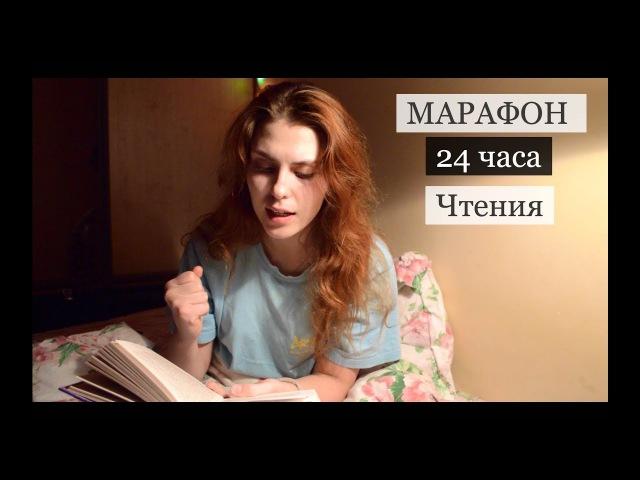 МАРАФОН 24 ЧАСА ЧТЕНИЯ!
