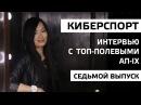 Интервью с топ-полевыми турнира Абсолютное превосходство IX . 7 выпуск