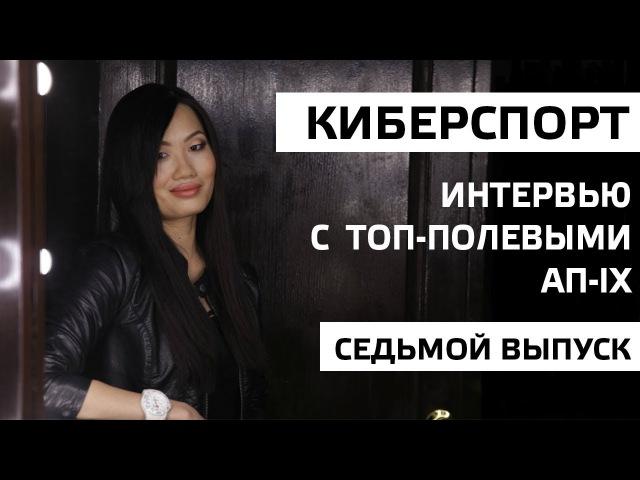 Интервью с топ-полевыми турнира Абсолютное превосходство IX. 7 выпуск worldoftanks wot танки — [wot-vod.ru]