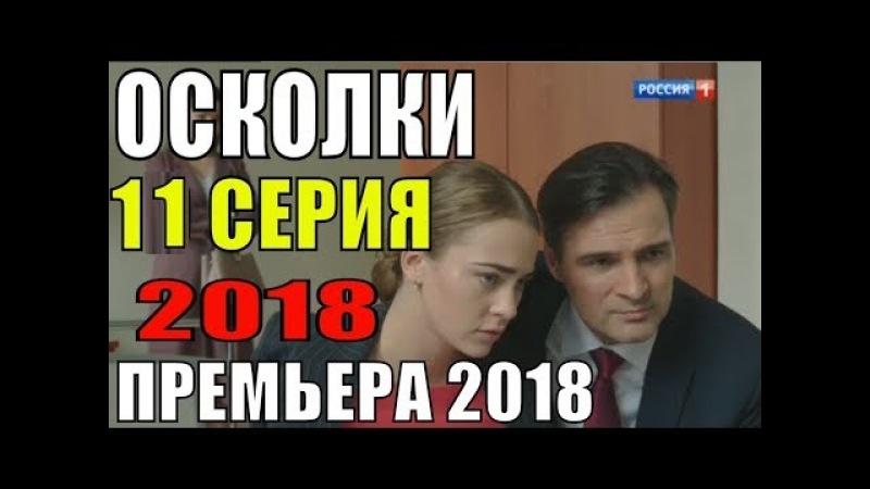 ПРЕМЬЕРА 2018 Осколки 11 серия Премьера 2018 Русские мелодрамы 2018 новинки сериалы 2018