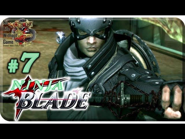 Ninja Blade[7] - Внутренние демоны (Прохождение на русском(Без комментариев))
