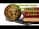 Копенкинская школа. Открытый урок 3. Литература. 9 класс