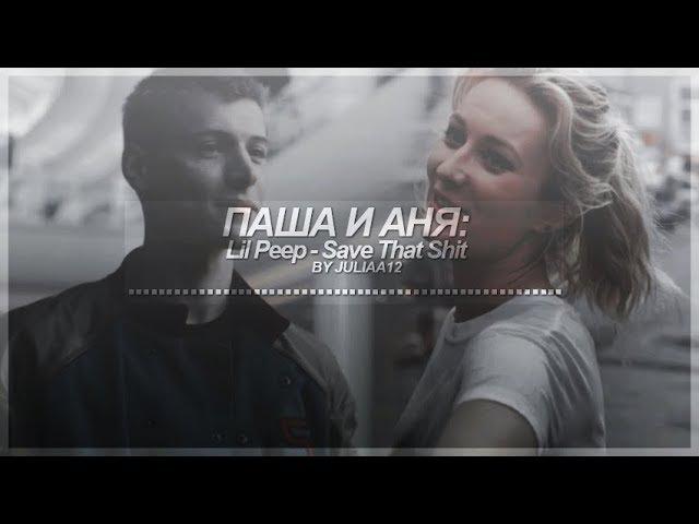 [Чернобыль 2]; Паша и Аня - Константин Давыдов и Кристина Казинская - Save That Shit