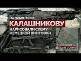На памятнике Калашникову нарисовали схему немецкой винтовки (Руслан Осташко)