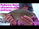 Михалыч попал! Девушка рыбачка обловила всех на водоеме! Подводные съемки Язь 52