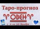 ♈ ОВЕН♈ Таро прогноз гороскоп на неделю с 4 по 10 декабря 2017