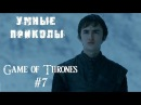 Игра Престолов - Умные приколы. Game of Thrones - Smart Jokes 7
