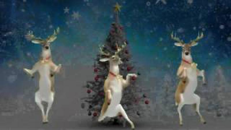 Новогодний танец оленей: Бубенцы бубенцы радостно галдят