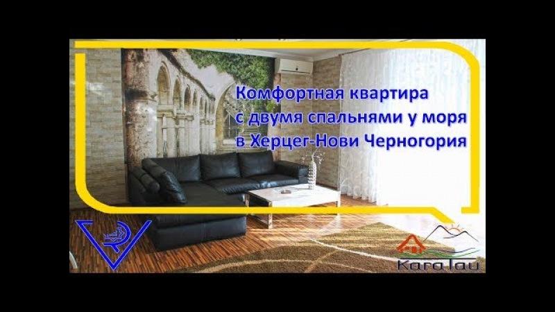 Комфортная квартира с двумя спальнями у моря в Херцег Нови Черногория l Квартира в Бока Которской бу