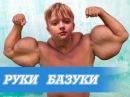 Пародия на Кирилла Терешина (Руки-Базуки)