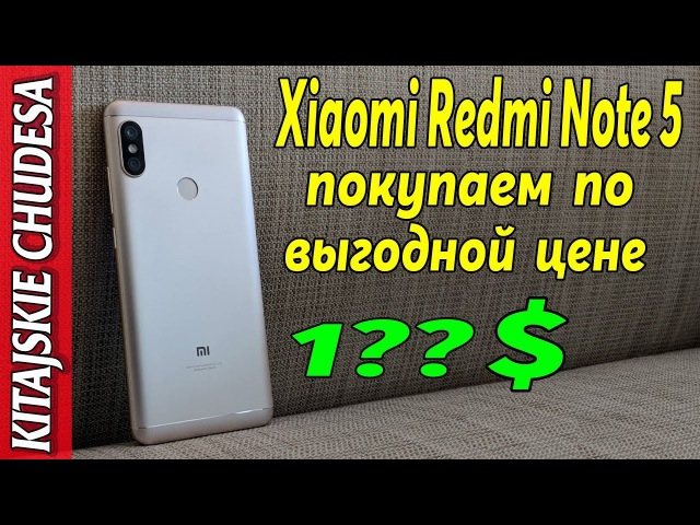 Xiaomi Redmi Note 5 Покупаем по Выгодной цене. 1?? бакса.