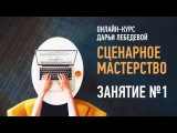 Сценарное мастерство. Занятие №1 онлайн-курса. Дарья Лебедева.