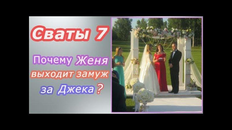 Сваты 7. Почему Женя выходит замуж за Джека?