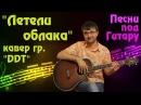 ДДТ - Летели облака (cover)