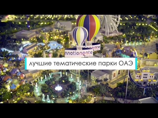 Лучшие тематические парки в Эмиратах от Шан Турс - Ferrari, IMG, Motion Gate, Legoland
