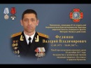 В Сирии ликвидирован командир бригады морской пехоты Северного флота.