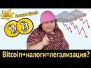 Bitcoin Налоги = Легализация Прогноз bitcoin 1 Адские бабки