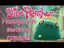Накормил Вьюнок Гордо в Стеклянной Пустыне! Slime Rancher Весёлая Ферма Слизней, Слайм Ранчер 1.1.0