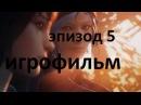 Life is Strange эпизод 5 игрофильм